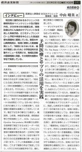 健康産業新聞_はるみクリニック_予防とサプリを実践